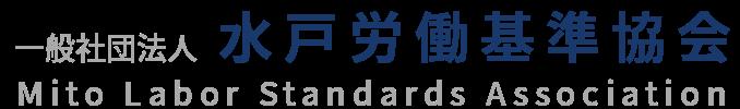 水戸労働基準協会